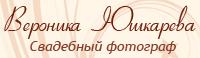Свадебный фотограф Вероника Юшкарева